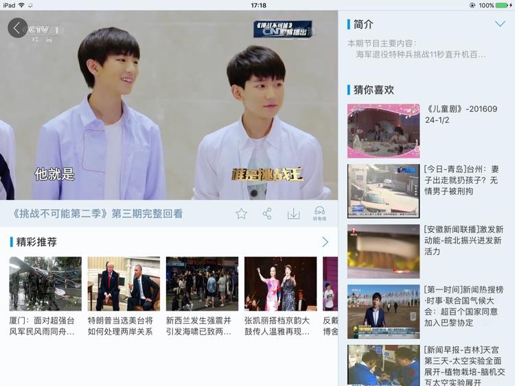 央视影音HD-第18届亚运会全程直播 screenshot-4