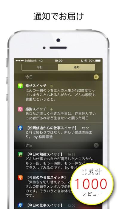 仕事スイッチ - 読むだけで仕事のやる気アップ+ヒント満載の名言・格言アプリのおすすめ画像2