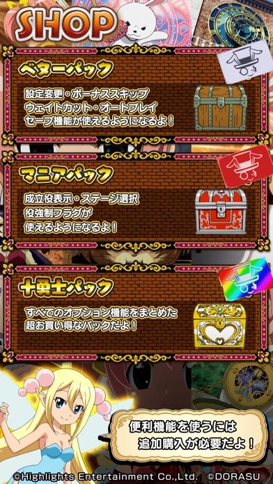 激Jパチスロ シスタークエスト~時の魔術師... screenshot1