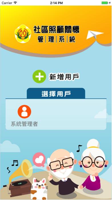 彰化縣政府-社區照顧關懷系統2017版屏幕截圖1