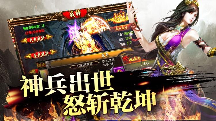 传奇天下-霸道征途热血回归 screenshot-4