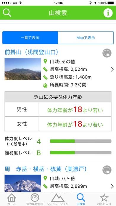山ウォーク ~あなたの登山体力シミュレータ~のおすすめ画像4