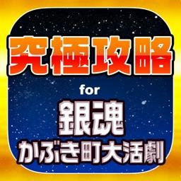 究極攻略 for 銀魂 かぶき町大活劇