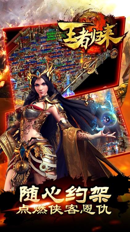王者归来-沙城战神谁与争峰 screenshot-3