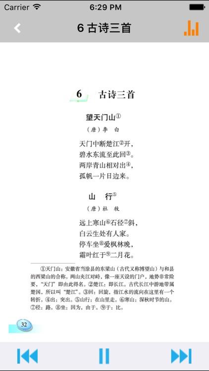 小学语文课本五年级上册 -语文版S版学习助手