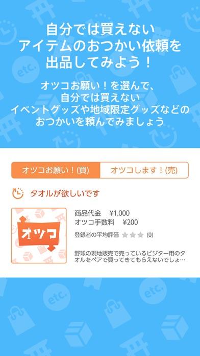 安心おつかいマッチングアプリ-オツコスクリーンショット3
