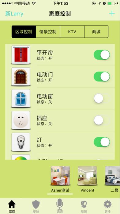 Y-HomeV3 screenshot two