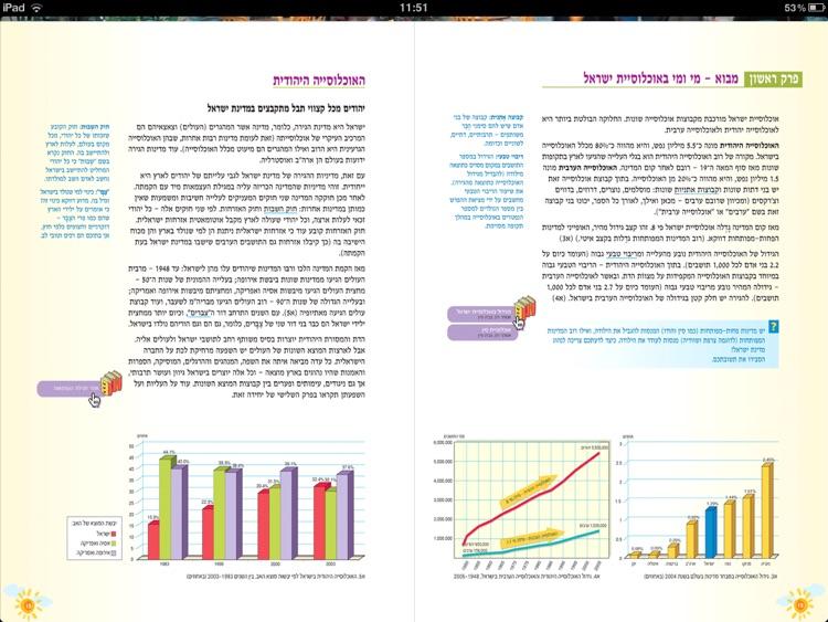 כותר לימוד screenshot-4
