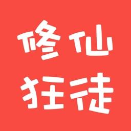 【修仙狂徒】王小蛮著:玄幻修真离线免费小说