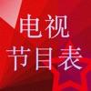 中国电视节目列表