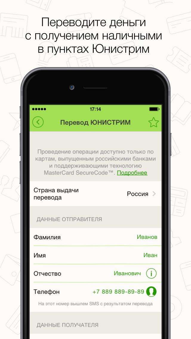 Пэй-ап.ПлатежиСкриншоты 2
