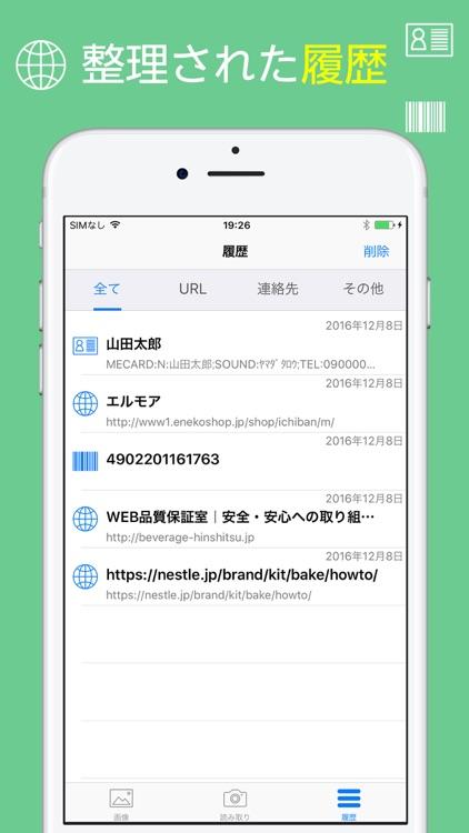 QRコードリーダー QRコード読み取りアプリ screenshot-3