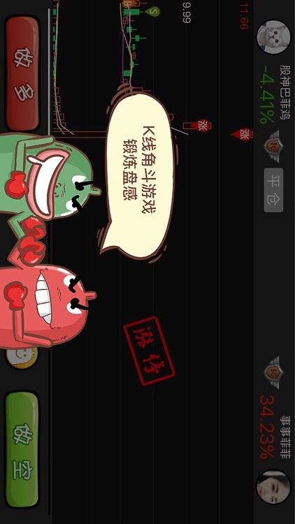 淘金路 - 投资者的娱乐城 screenshot-3