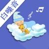 白噪音-助眠音乐放松减压帮助睡眠