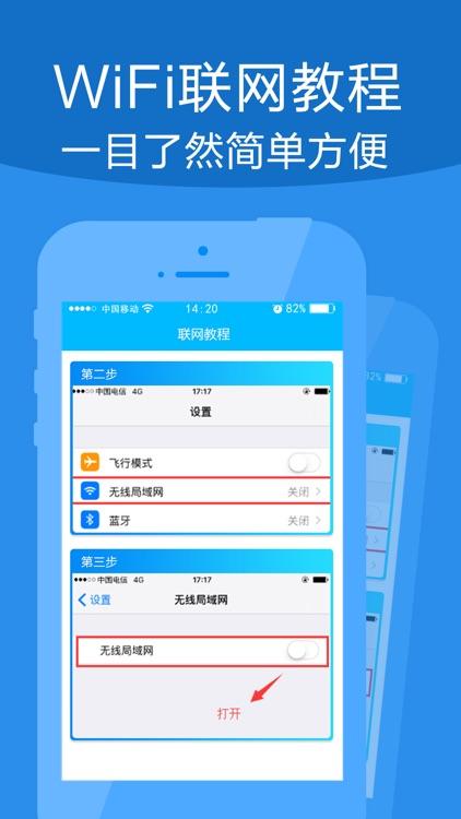 WIFI - Friend share Hotspot