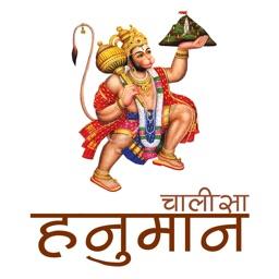 Shree Hanuman Chalisa Audio