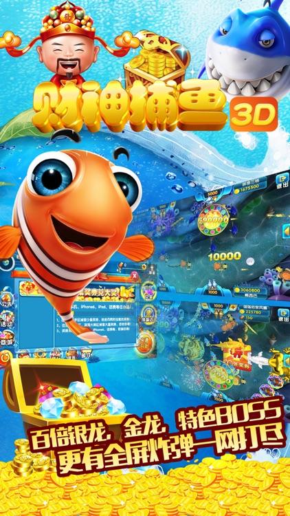 财神捕鱼3D-经典热血PK电玩城