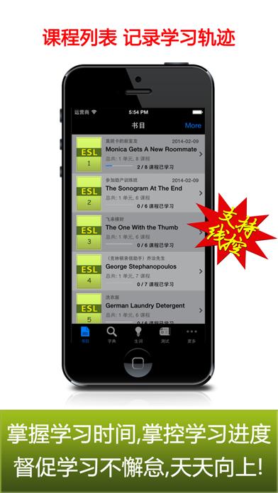 ESL英语HD 日常用语生活口语背单词软件 screenshot two