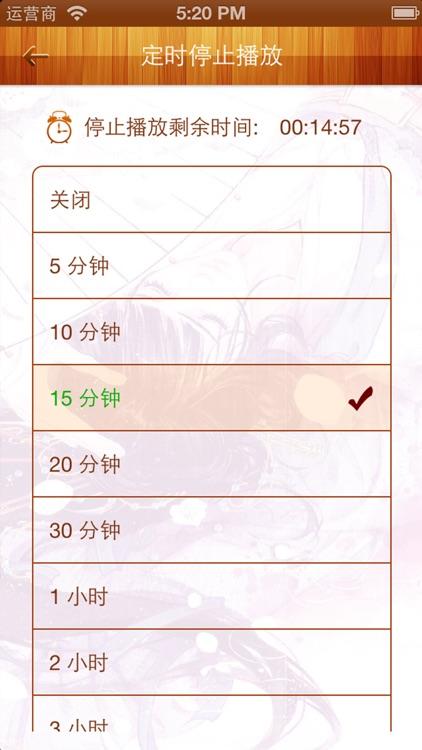 国学经典之红楼梦有声读物 screenshot-4
