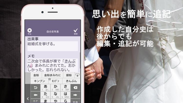 Chroniclize - 自分史年表 screenshot-2