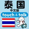 指指通会话 中文ー泰国 touch&talk