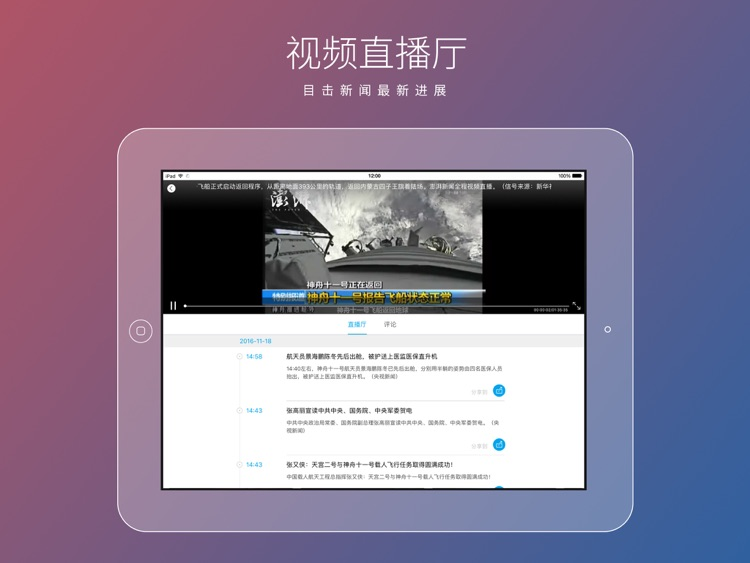澎湃新闻HD-专注时政与思想的头条资讯阅读平台 screenshot-3