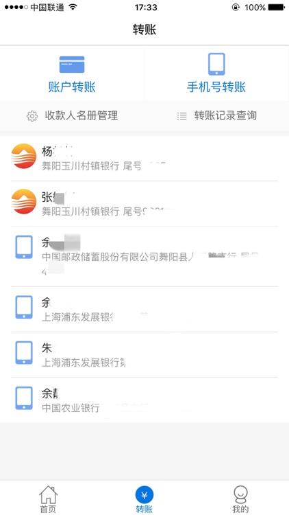 舞阳玉川银行 app image
