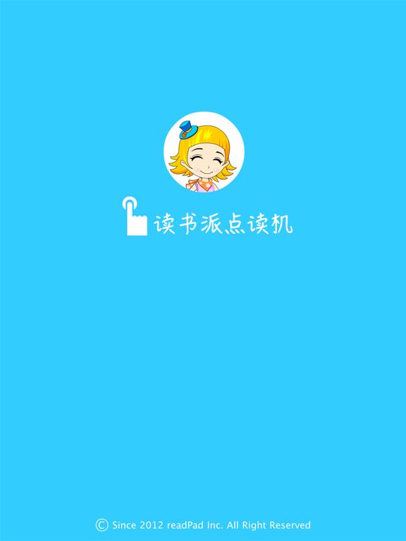 新概念英语青少版英语 1B - 读书派点读学习机出品 screenshot 6