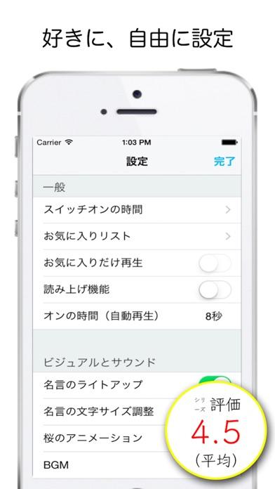 人生スイッチ - 生きるヒントや意味を教えてくれる名言・格言アプリのおすすめ画像3