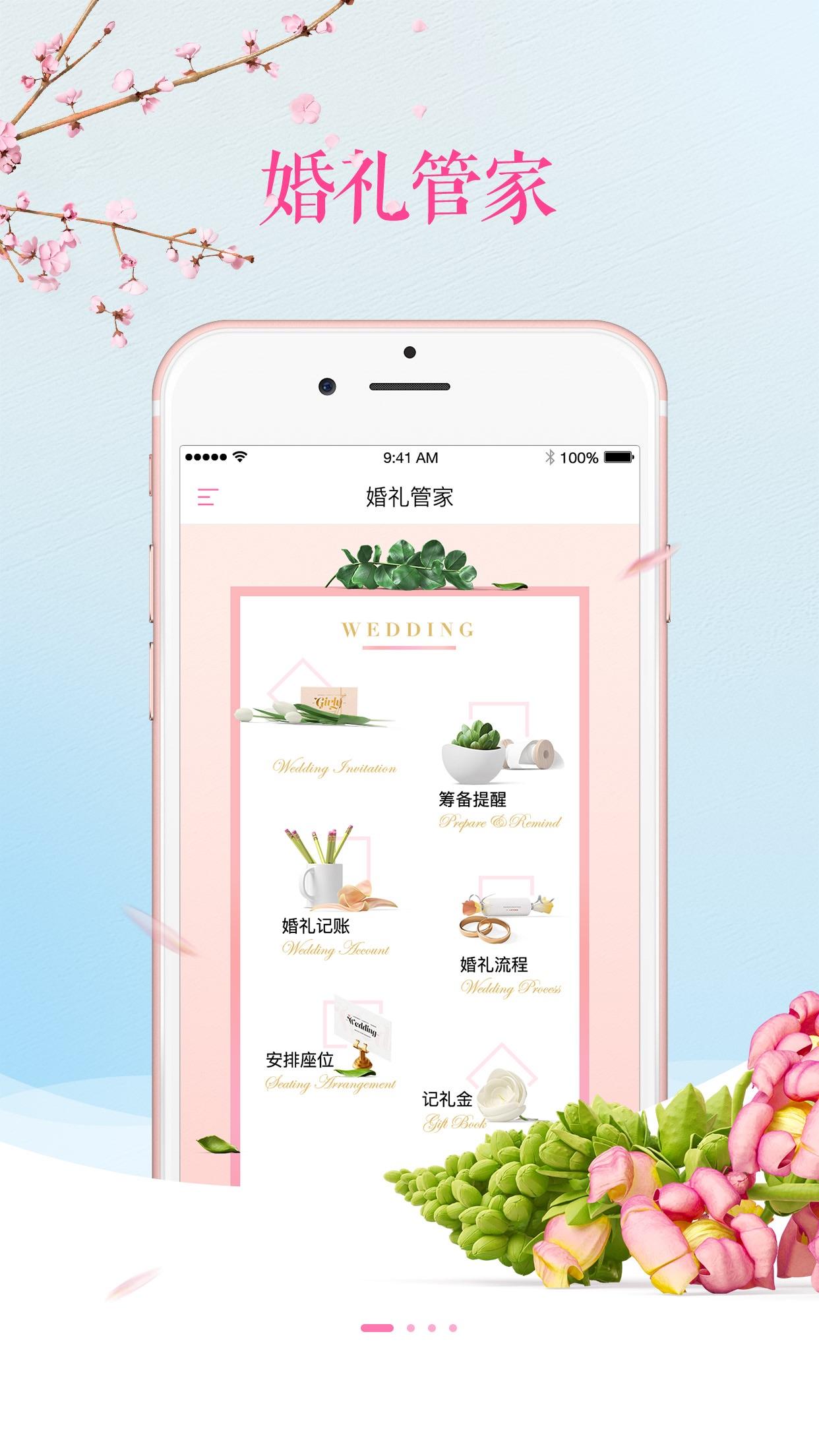 婚礼管家 - 婚礼自助管理必备 Screenshot