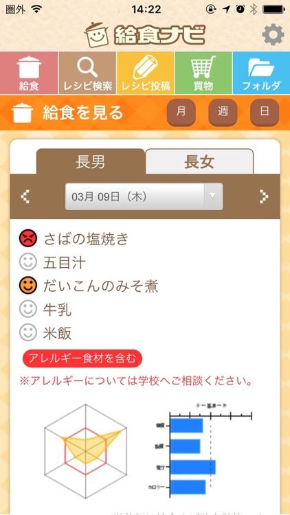 給食ナビ screenshot-3