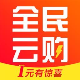 全民云购(1元有惊喜)-全民天天1元零钱来夺宝