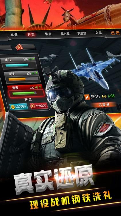 中国航母:共和国战舰 策略战争游戏 screenshot-4
