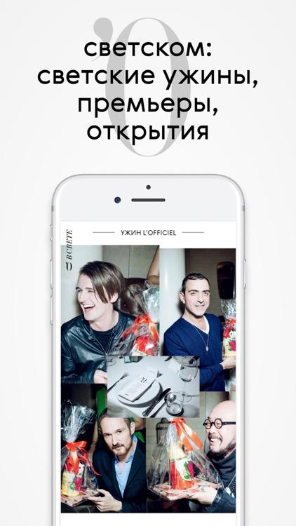 L'Officiel – дизайнеры, бьюти, светская хроника screenshot-3
