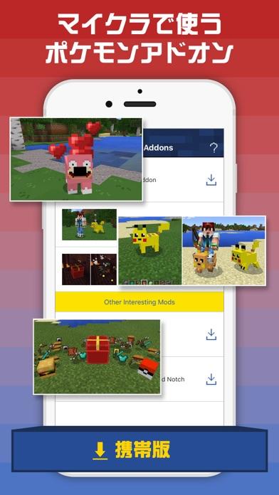 無料アドオン for マイクラ(Minecraft) - Pixelmon版 for ポケモンのおすすめ画像1