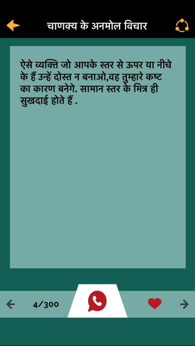 Complete Chanakya Anmol Vichar , political Niti screenshot three