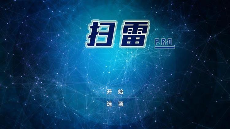 扫雷Pro-原始扫雷专业版无尽模式开启 screenshot-0