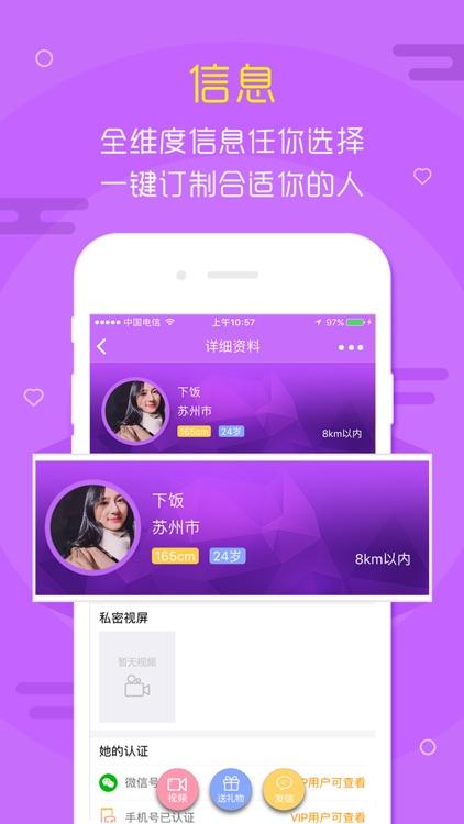 蜜桃约—单身男女同城交友软件 screenshot-3