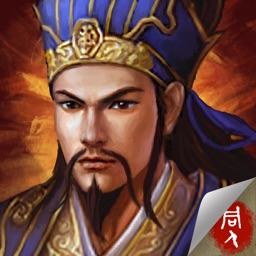 蜀汉传卧龙篇(新三国孔明传)