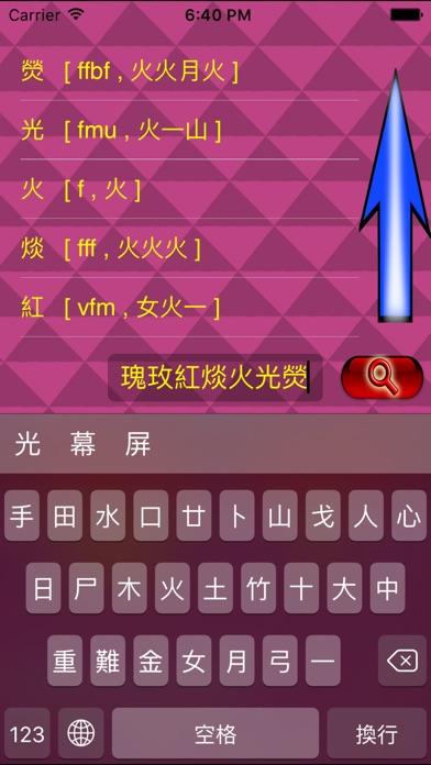 倉頡 拆字王 遊戲字典屏幕截圖1