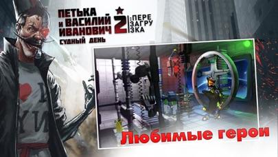 Скриншот №1 к Петька и Василий Иванович 2