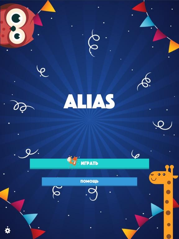 Alias - Скажи Иначе: Игра в ассоциации с друзьями на iPad