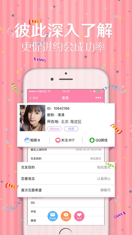 缘分吧 screenshot-2