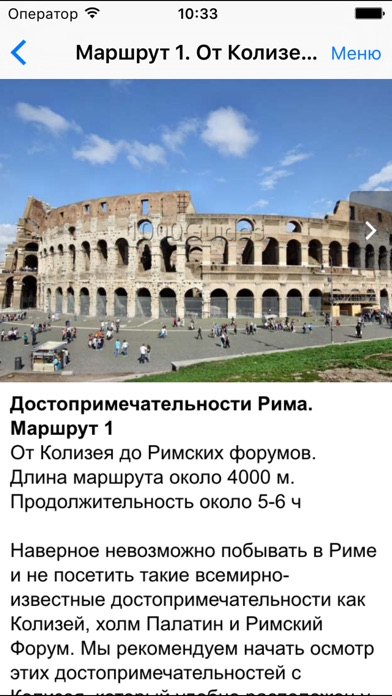 Screenshot for Рим Большой аудио-путеводитель in Ukraine App Store