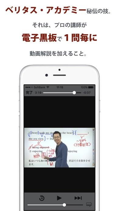センター動画英文法のおすすめ画像3
