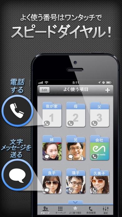 iグループ連絡先+スピードダイヤル Free ScreenShot1