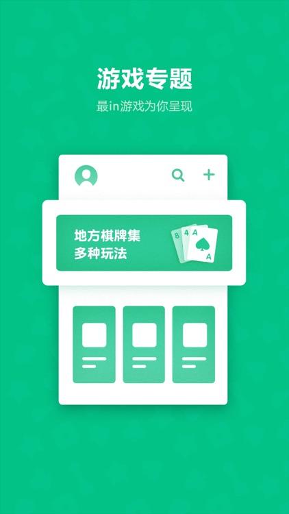 QQ游戏-腾讯出品的斗地主棋牌地方麻将合集 screenshot-3