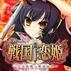 CR戦国†恋姫 - iPhoneアプリ