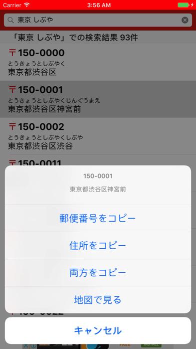 区 郵便 都 番号 渋谷 東京 神宮前