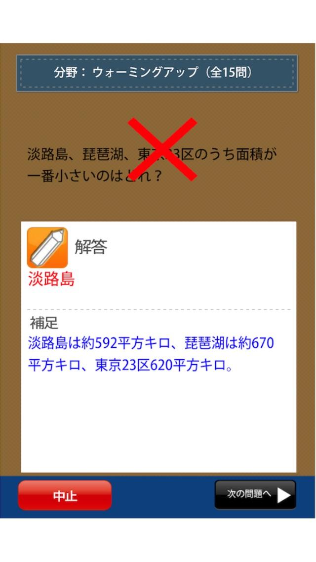 兵庫県民の証 screenshot1